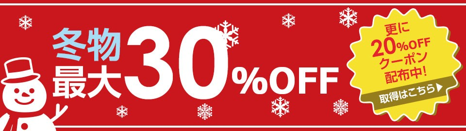 西松屋 冬物 最大30%オフセール