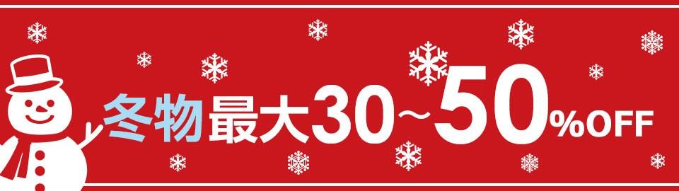 西松屋 冬物 最大30〜50%オフセール