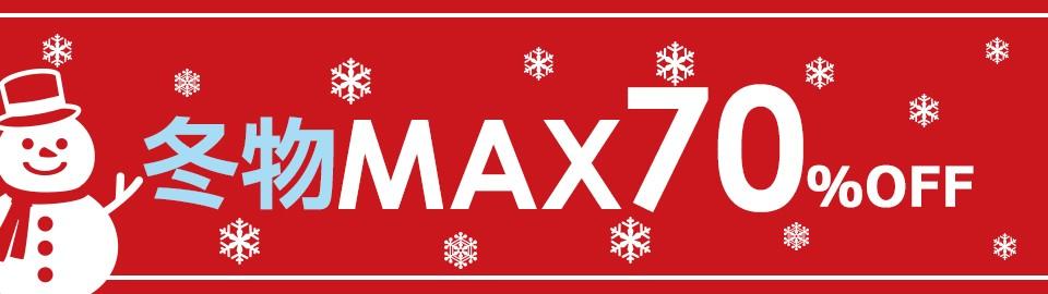 西松屋 冬物 MAX70%オフセール