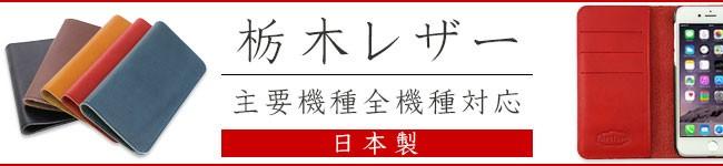栃木レザー 主要機種全機種対応