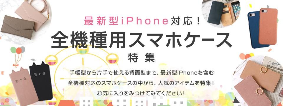 最新型iPhone対応!全機種用スマホケース特集