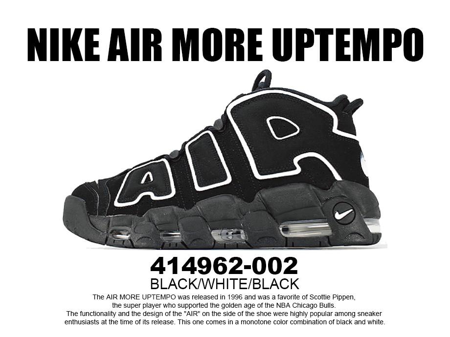 ナイキ NIKE エアモアアップテンポ スニーカー メンズ AIR MORE UPTEMPO ブラック 黒 414962-002