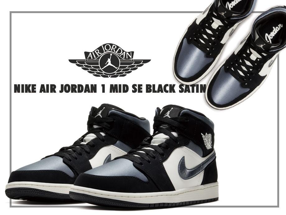 ナイキ NIKE エアジョーダン1 スニーカー メンズ AIR JORDAN 1 MID SE BLACK SATIN ブラック 黒 852542-011