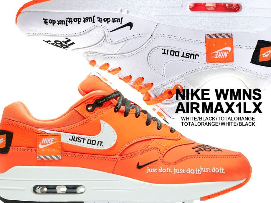 ナイキ NIKE エアマックス1 レディース メンズ スニーカー WMNS AIR MAX 1 LX 917691-100 ホワイト 917691-800 オレンジ
