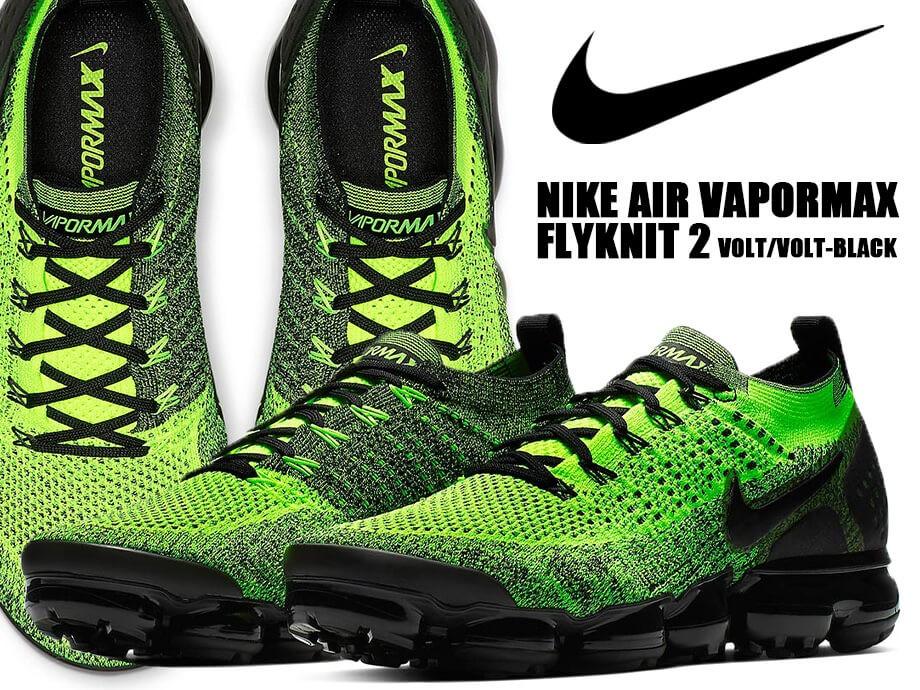 NIKE AIR VAPORMAX FLYKNIT 2 ナイキ エア ヴェイパーマックスフライニット2 スニーカー メンズ ネオンイエロー 942842-701 [予約商品 2/13頃入荷予定 新入荷]