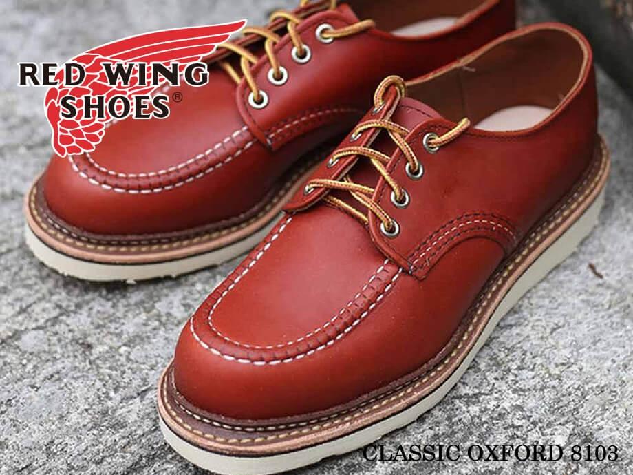 レッドウィング RED WING オックスフォード シューズ CLASSIC OXFORD Dワイズ メンズ ブラウン 8103 [予約商品 1/29頃入荷予定 追加入荷]