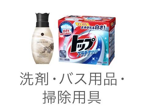 洗剤・バス用品・掃除用具