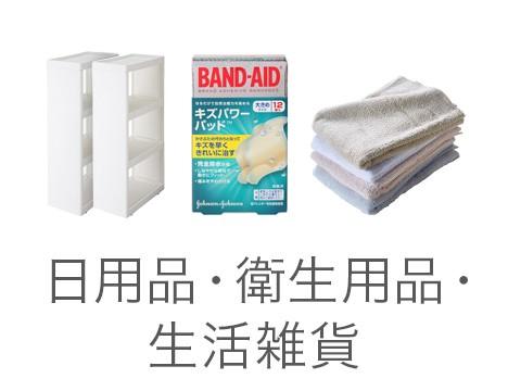 日用品・衛生用品・生活雑貨