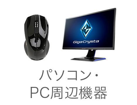 パソコン・PC周辺機器