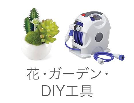 花・ガーデン・DIY工具