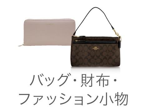 バッグ・財布・ファッション小物