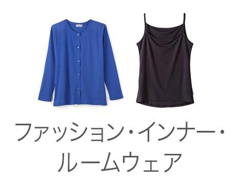 ファッション・インナー・ルームウェア