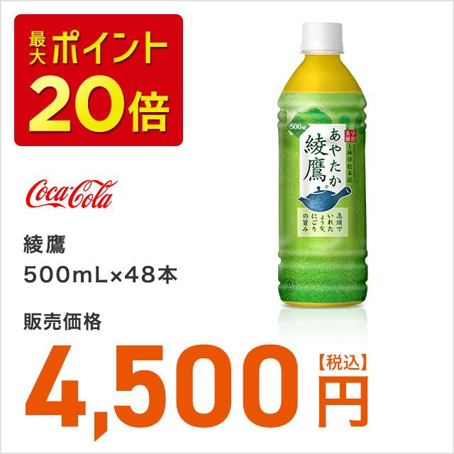【送料無料】お茶 綾鷹 500mL×48本 通常1〜3営業日出荷(土日祝除く)