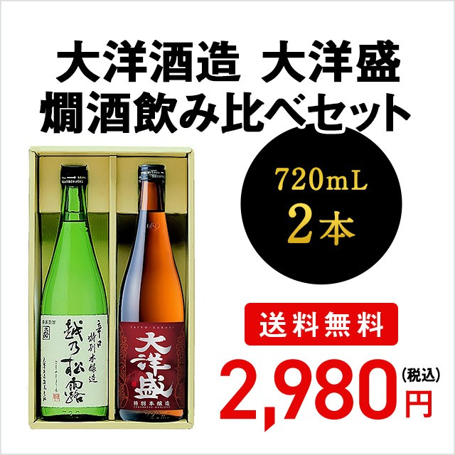 大洋盛 燗酒飲み比べセット