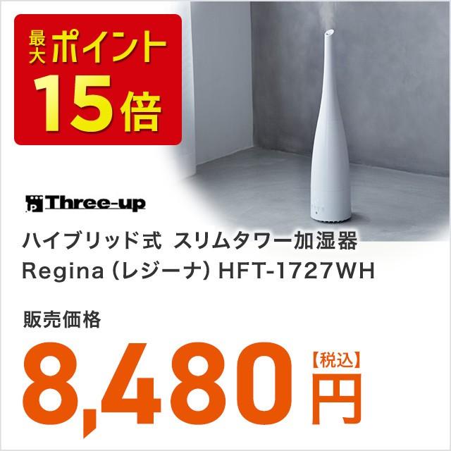 ハイブリッド式 スリムタワー加湿器 Regina(レジーナ)HFT-1727WH