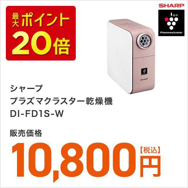 【送料無料】シャープ プラズマクラスター乾燥機 DI-FD1S-W