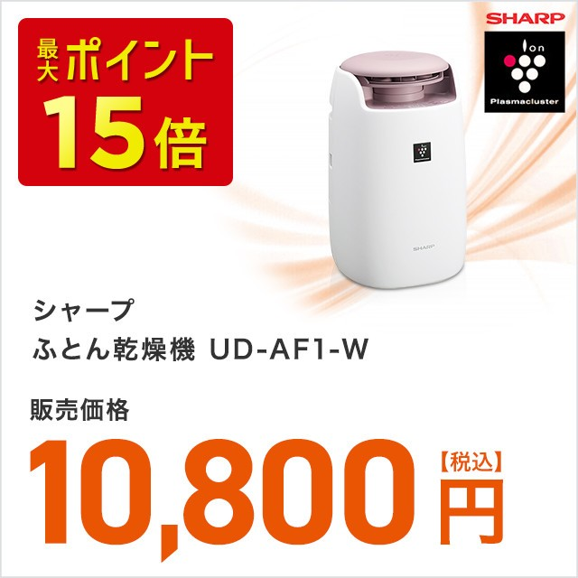 シャープ ふとん乾燥機 UD-AF1-W