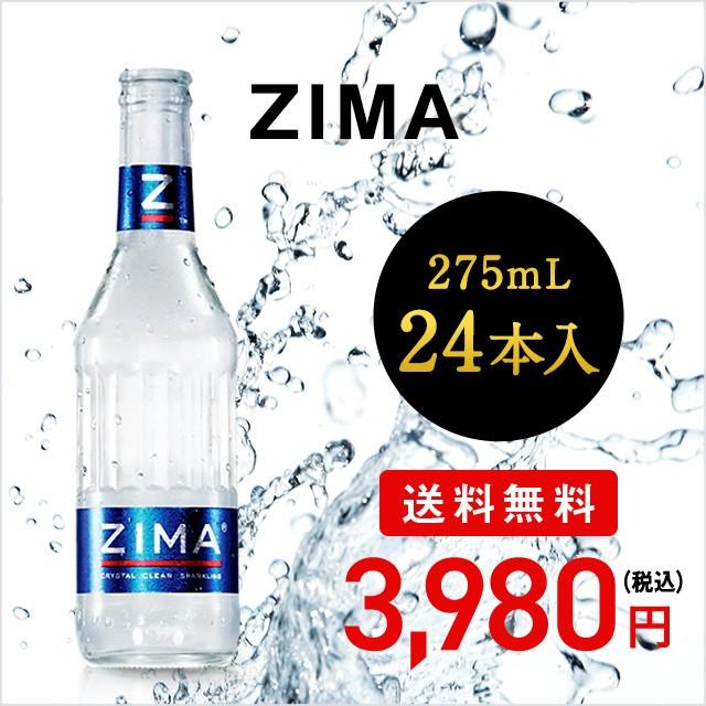 ZIMA 瓶 275mL×24本