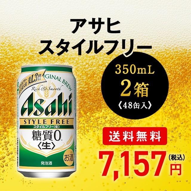 アサヒ スタイルフリー 350mL 2箱(48缶入)