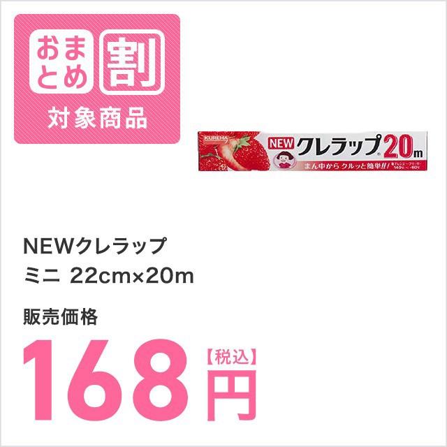 NEWクレラップ ミニ 22cm×20m