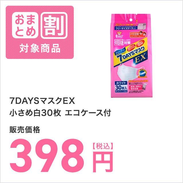 7DAYSマスクEX小さめ白30枚 エコケース付
