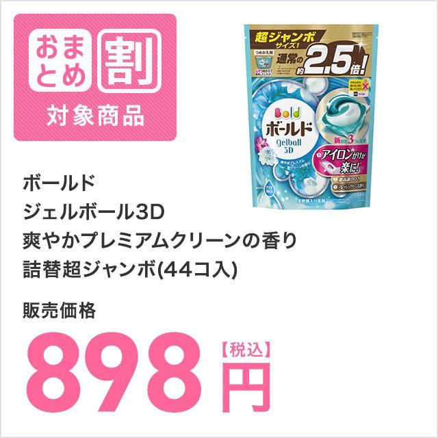 ボールド ジェルボール3D 爽やかプレミアムクリーンの香り 詰替超ジャンボ(44コ入)
