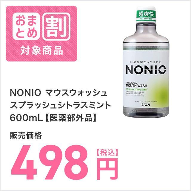 NONIO マウスウォッシュ スプラッシュシトラスミント 600mL【医薬部外品】