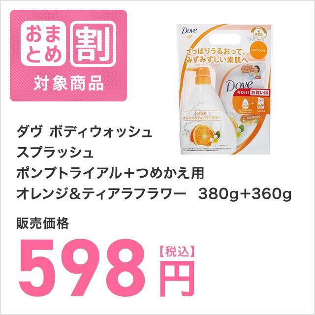 ダヴ ボディウォッシュ スプラッシュ ポンプトライアル+つめかえ用 オレンジ&ティアラフラワー 380g+360g