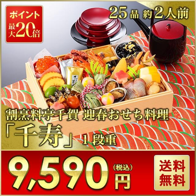 割烹料亭千賀 迎春おせち料理「千寿」 1段重25品