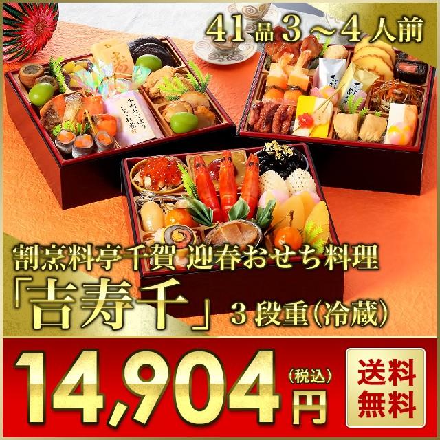 割烹料亭千賀 迎春おせち料理「吉寿千」 3段重41品(冷蔵)