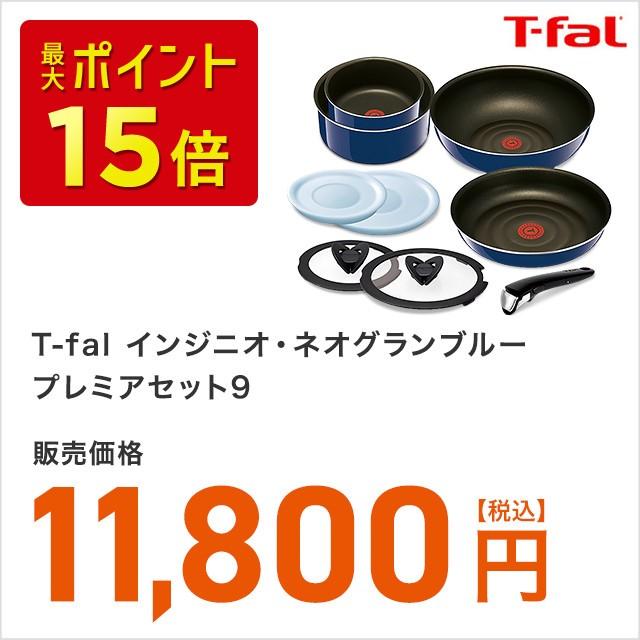 T-fal インジニオ・ネオグランブルー プレミアセット9