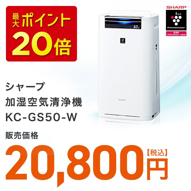 シャープ 加湿空気清浄機 KC-GS50-W