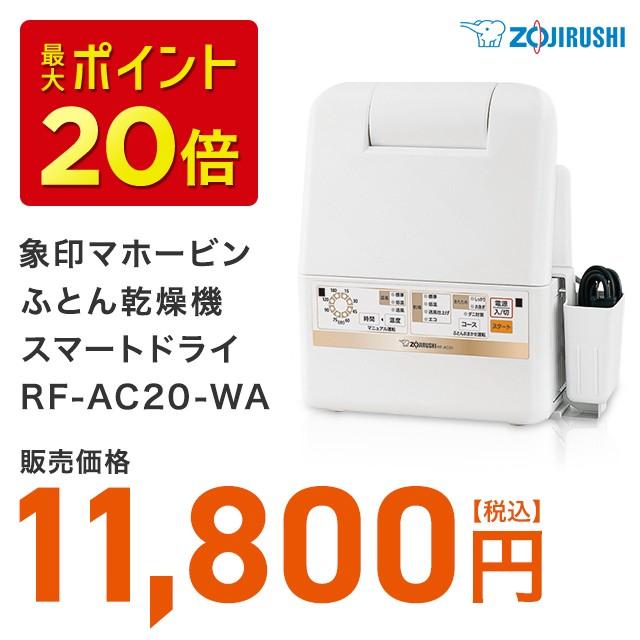 ふとん乾燥機 スマートドライ RF-AC20-WA