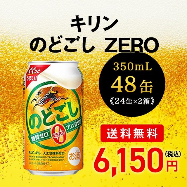 【ポイント5倍】送料無料 キリン のどごし ZERO缶 350mL×48缶 2ケース ビール 発泡酒