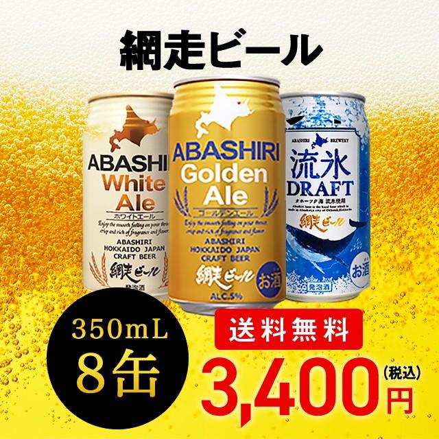 送料無料 網走ビール 350mL×8缶セット ビール 発泡酒