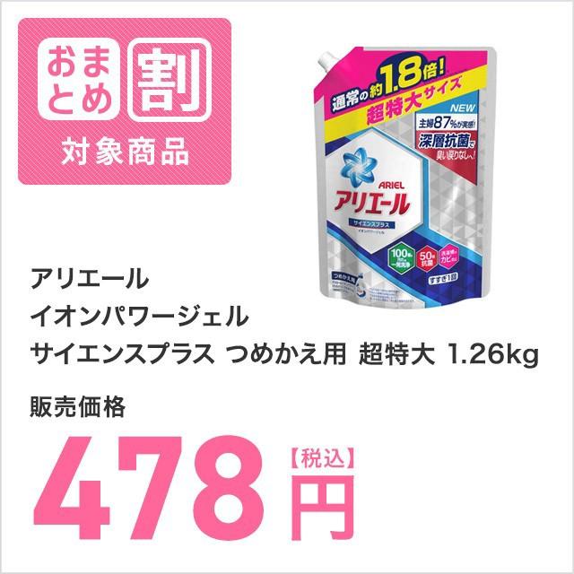 アリエールイオンパワージェル サイエンスプラス つめかえ用 超特大 1.26kg