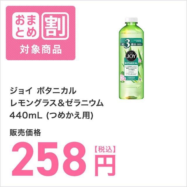 ジョイ ボタニカル レモングラス&ゼラニウム 440mL (つめかえ用)