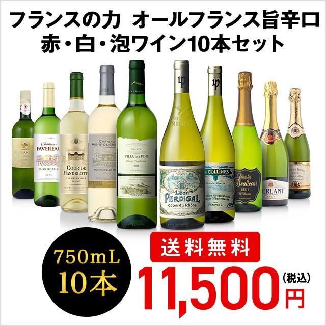 オールフランス旨辛口白・泡ワイン10本セット