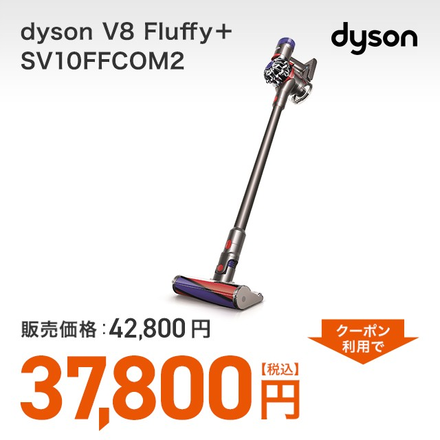 Dyson V8 Fluffy+ SV10FFCOM2