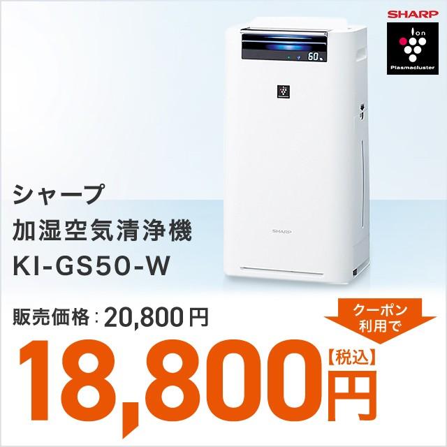 シャープ 加湿空気清浄機KI-GS50-W