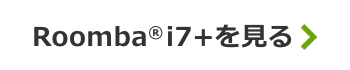 Roomba®i7+を見る