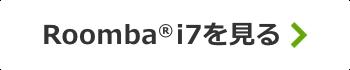 Roomba®i7を見る