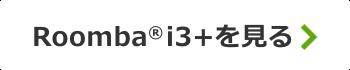 Roomba®i3+を見る