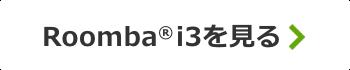 Roomba®i3を見る