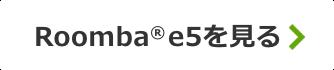 Roomba®e5を見る