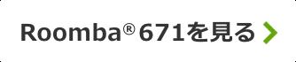 Roomba®671を見る