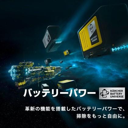 バッテリーパワー