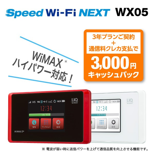 Speed Wi-Fi NEXT W05 10,000WALLETポイントプレゼント 迷ったらこれ!
