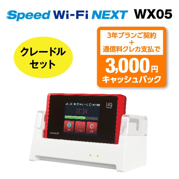 Speed Wi-Fi NEXT W05 10,000WALLETポイントプレゼント クレードルセット