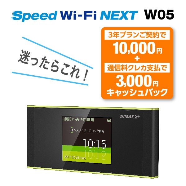Speed Wi-Fi HOME L01s 10,000WALLETポイントプレゼント 家での使用に最適!